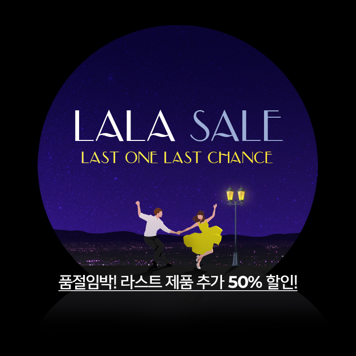 LALA SALE #Last one Last chance +50% 추가 즉.시.할.인.